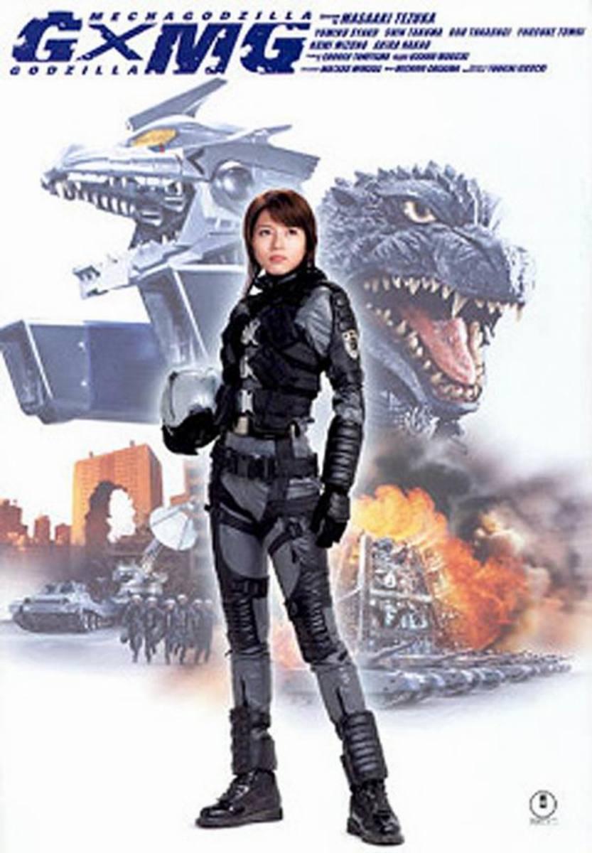 Godzilla Against MechaGodzilla (2002) Japanese poster
