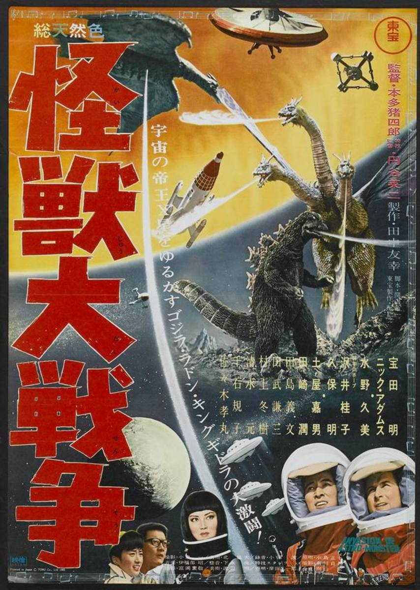 Monster Zero (1965) Japanese poster