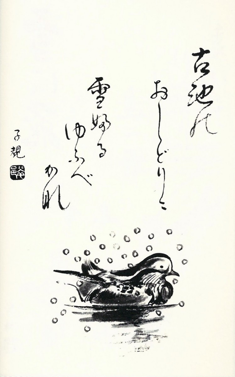An old pond. Snow Falling on birds. Evening falls. Shiki