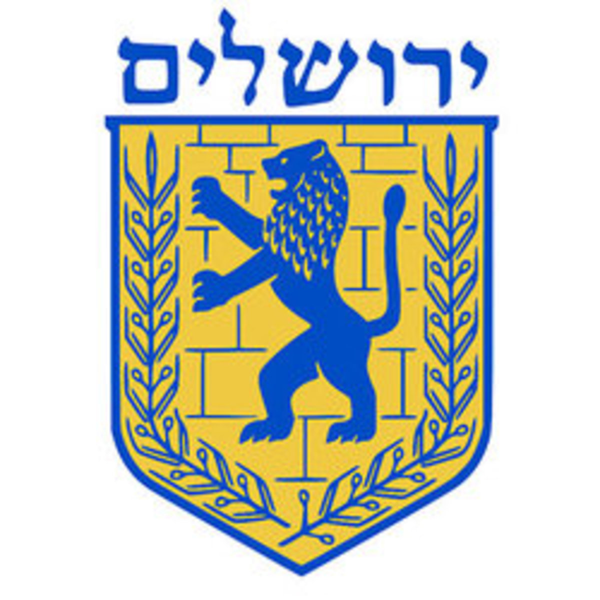 City of Jerusalem Logo displays the Lion of Judah, the Western Wall of the Temple Mount and olive branches.