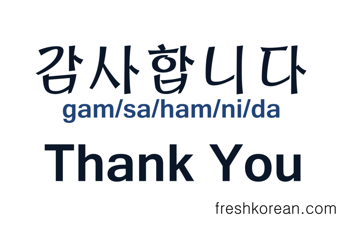Thank You in the Korean Language