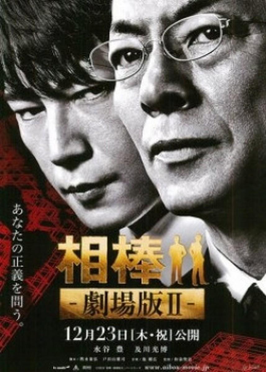 Aibou: The Movie III