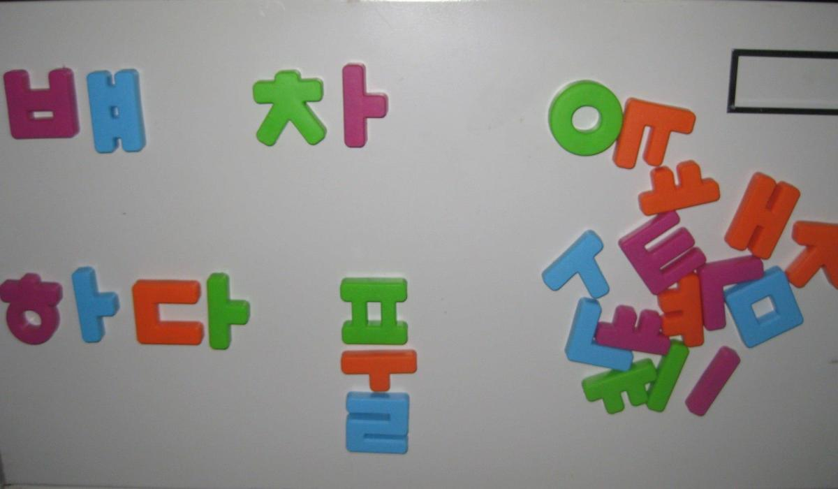 A Mass of Korean Hangul Alphabet Magnets