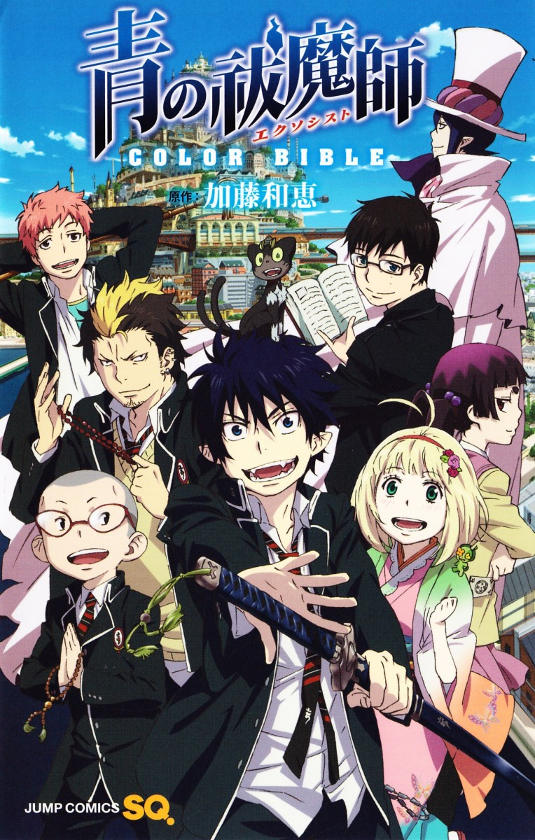 Characters from Ao no Exorcist.