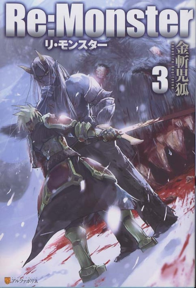 """Official """"RE:Monster"""" Volume 3 Japanese Light Novel Cover"""