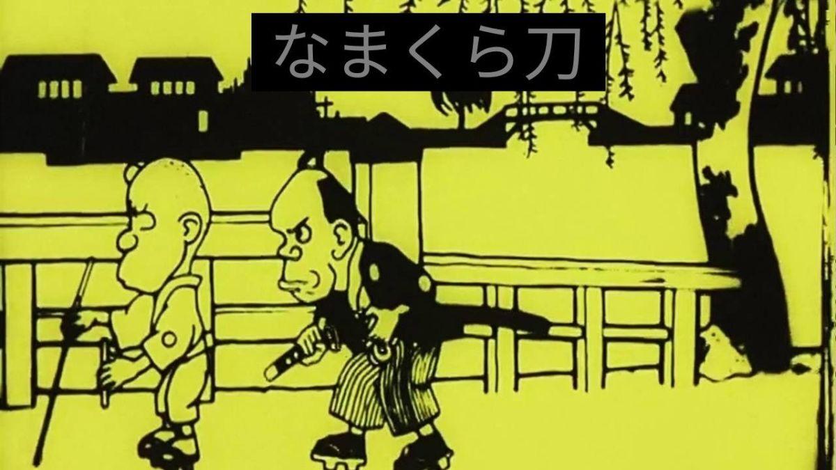 Hanawa Hekonai meitō no maki (Namakura Gatana)