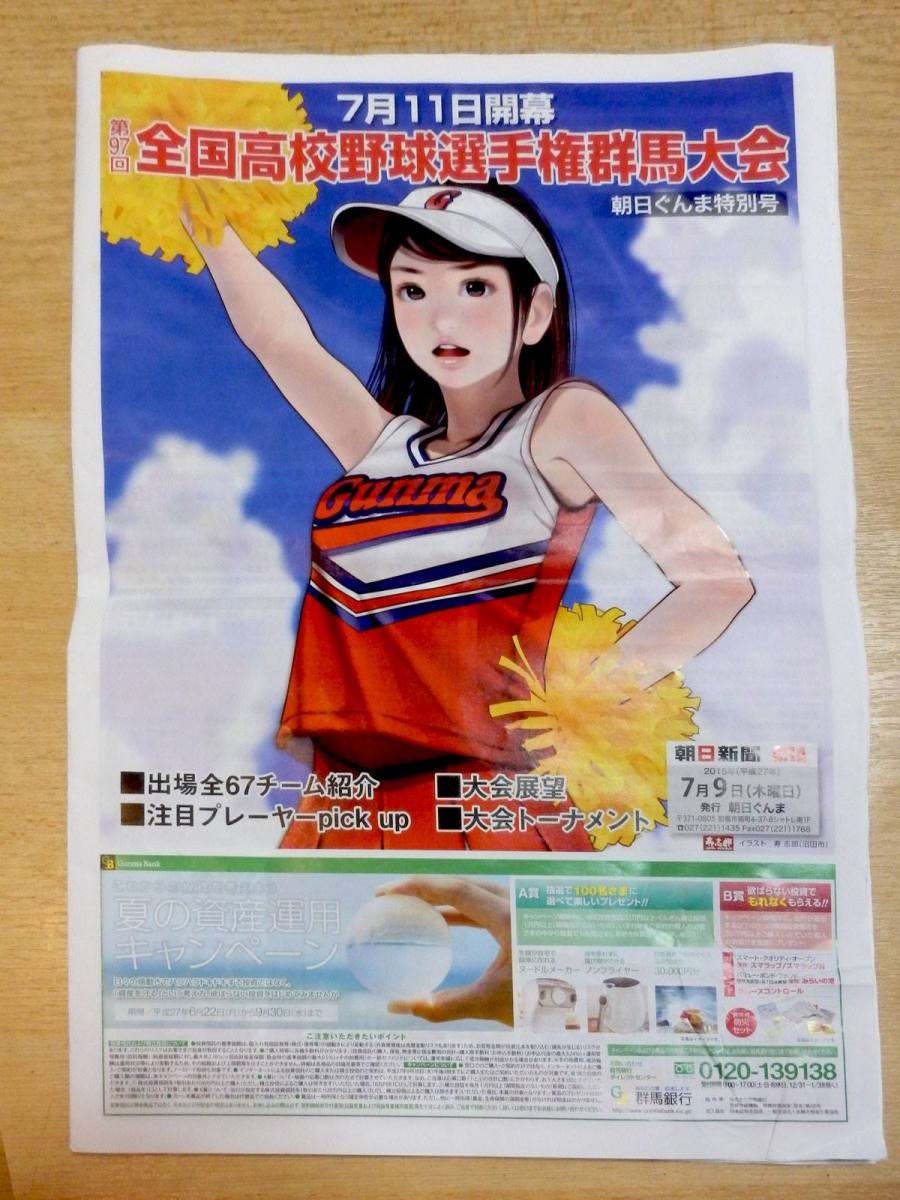 One of Kotobuki's images printed in a news paper. Source from Kotobuki's official page, Fair Use.