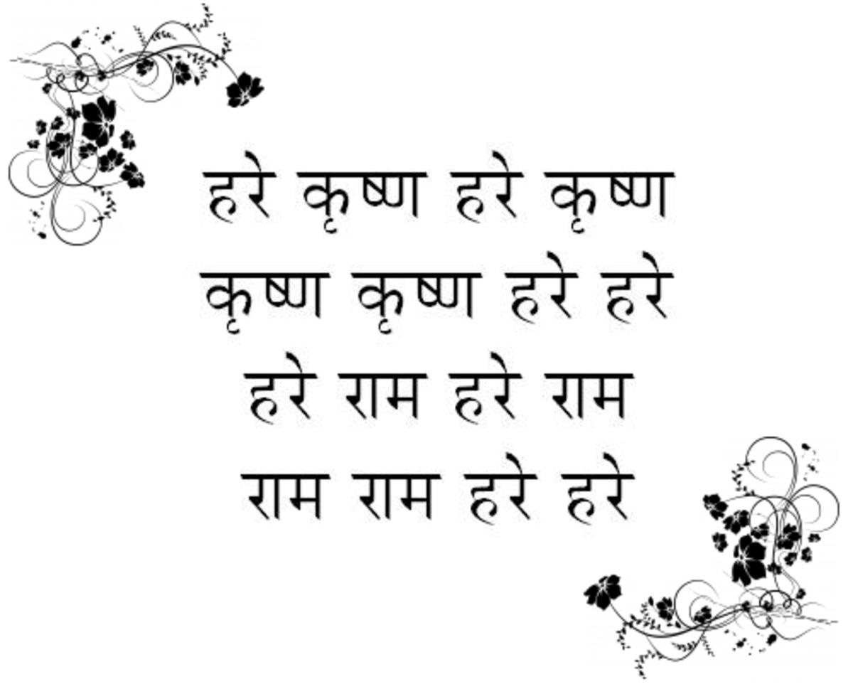 Hare Krishna (Maha Mantra) in Devanagari  script.