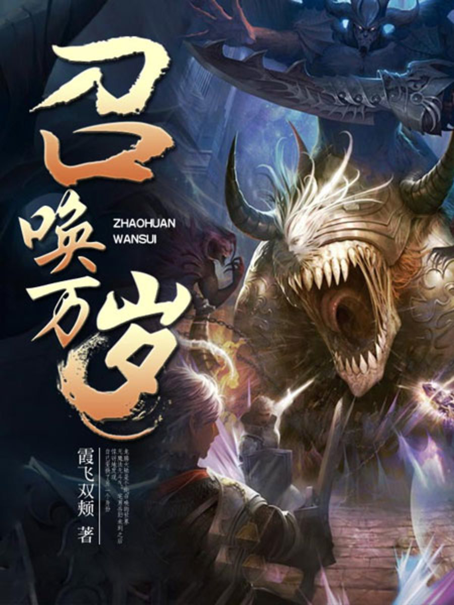 """Official """"Long Live Summons!"""" Chinese Web Novel Cover"""