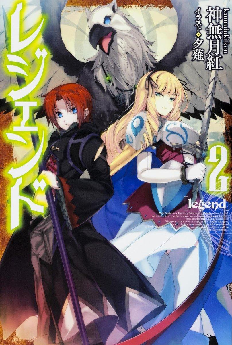 """Official """"Legend"""" Japanese Light Novel Volume 2 Cover"""