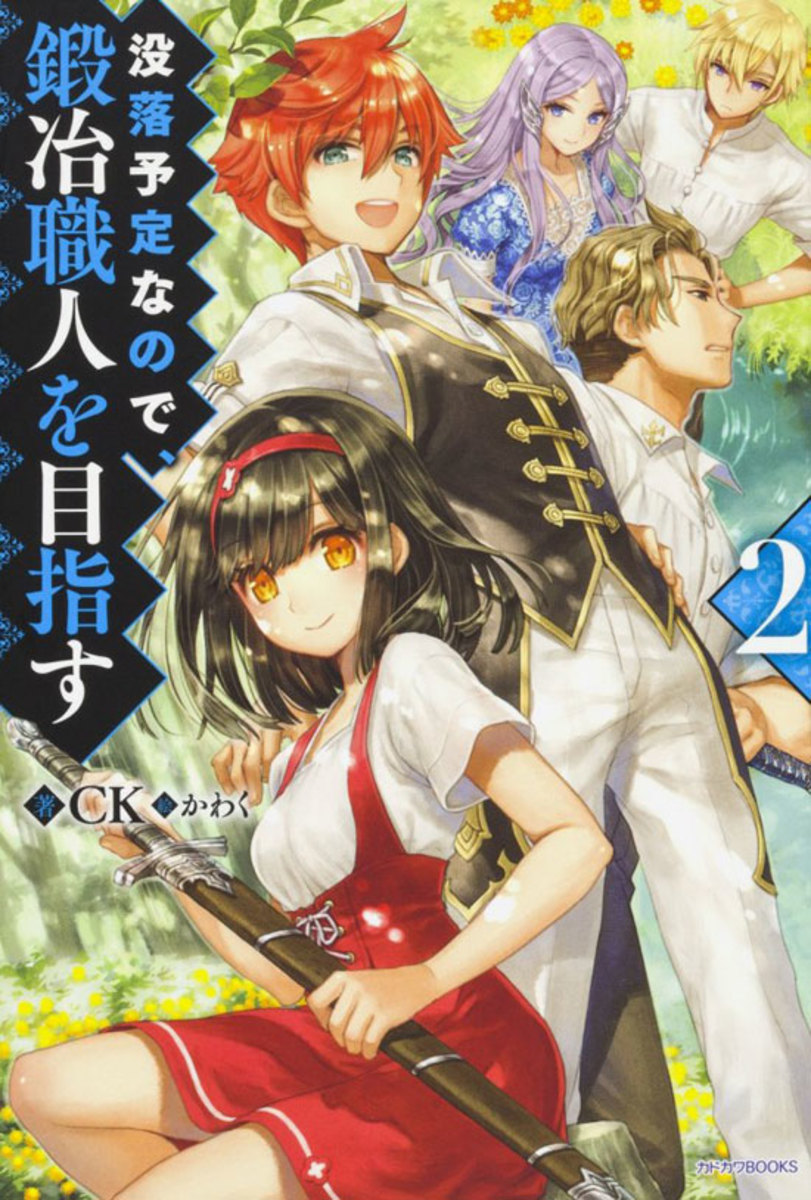 Botsuraku youtei nanode, Kajishokunin wo mezasu Light Novel Volume 2 Cover