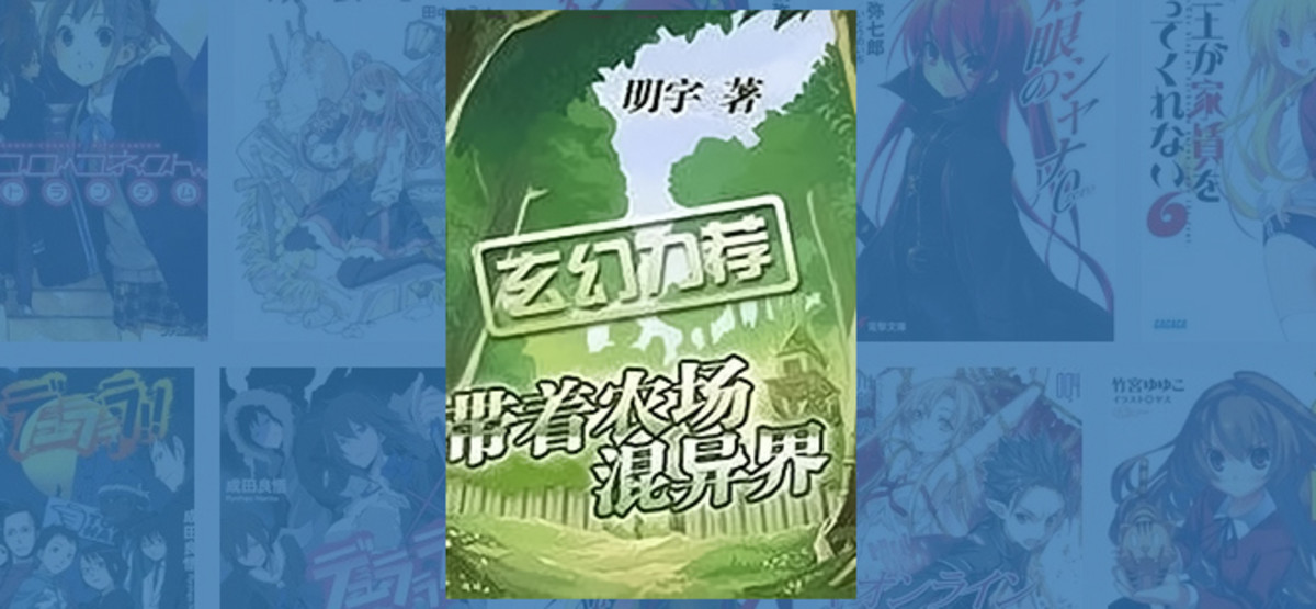 """Official """"Bringing The Farm To Live In Another World"""" Chinese Web Novel Cover"""