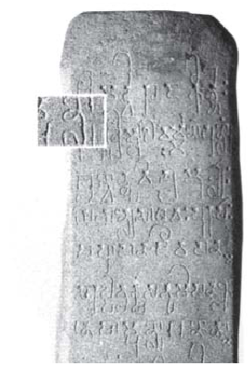 Another Kutai Yupa Inscription