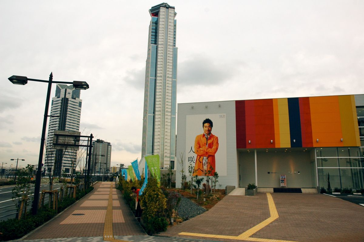 Cosmo World Trade Center Tower Osaka Japan