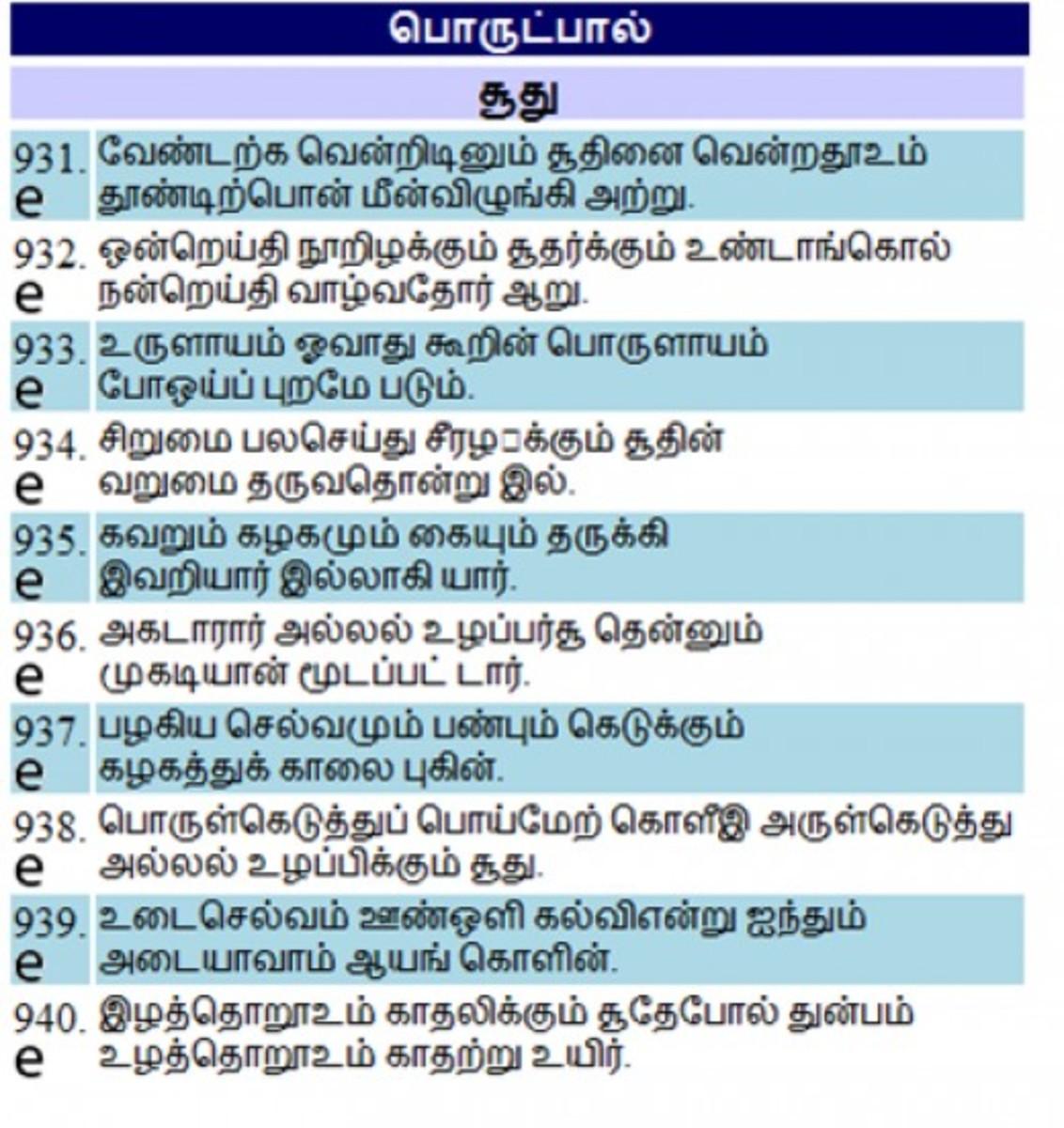Thirukural - (Chapter Wealth)Tamil