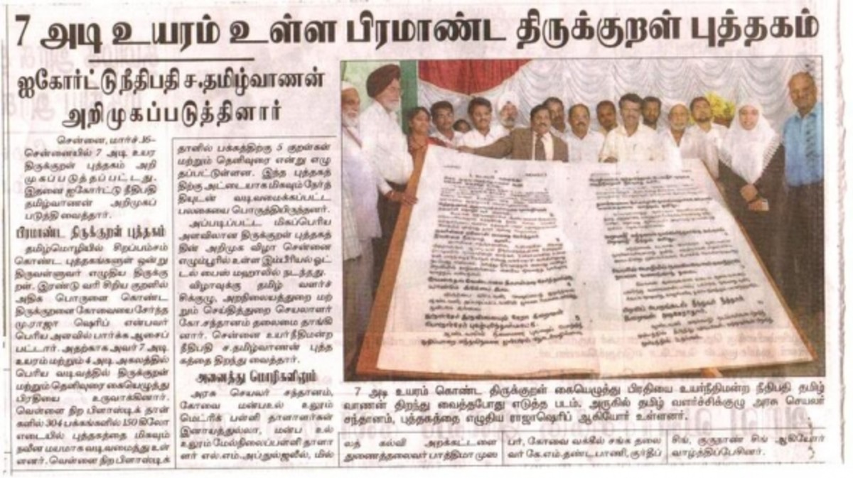 7 feet Long Thirukural Book.  Hand written by Raja Sherif.