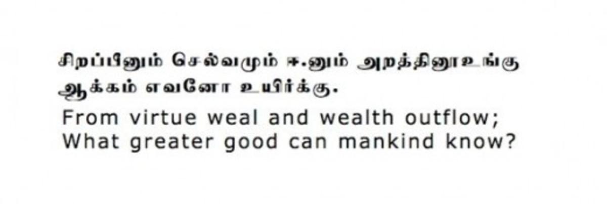 Thirukural - #31 (The Power of Virtue)