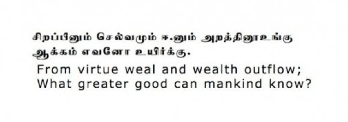 Tamil Kural - 31/the power of virtue