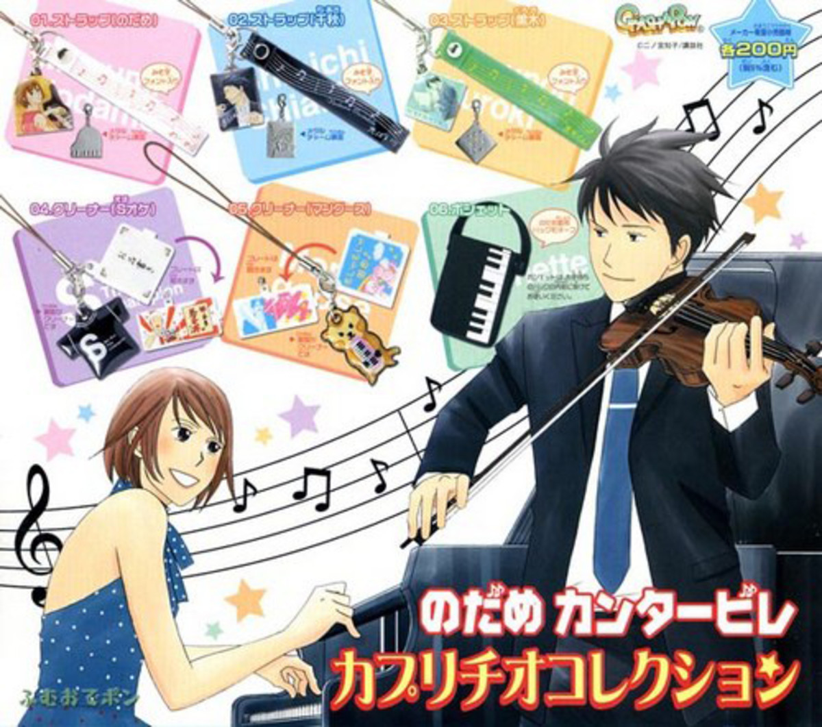Nodame Cantabile Anime Opening & Ending Theme Songs With Lyrics