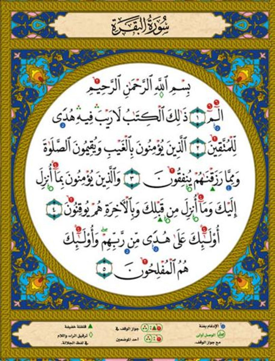 First page from the Surah Al Baqarah