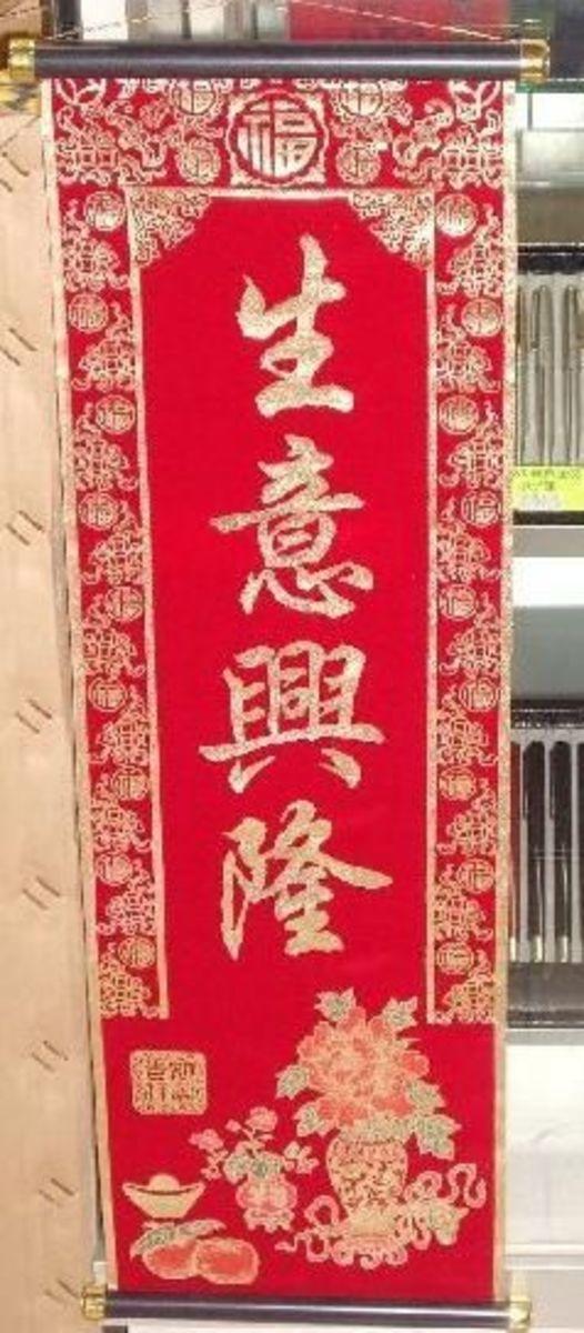 Chinese New Year banner art
