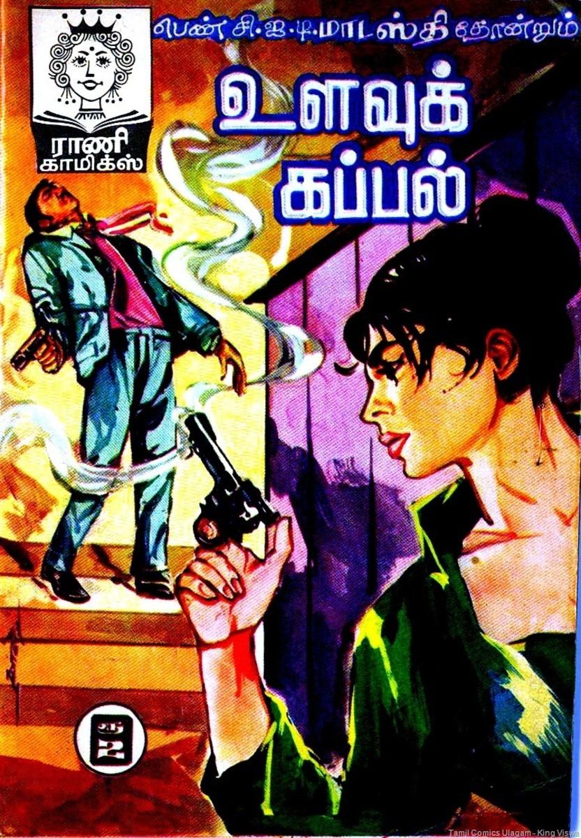 Rani Comics
