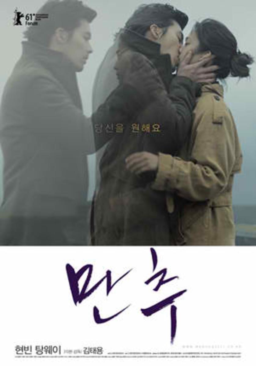 Late Autumn (movie, 2011)