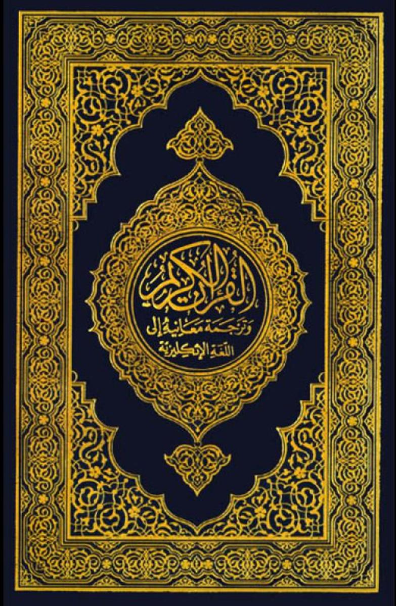 What The Quran Says About Death ? - Life After Death In Quran and Heaven