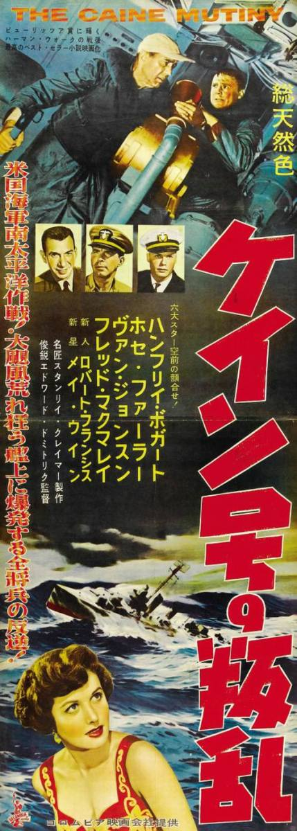 The Caine Mutiny (1954) Japanese poster