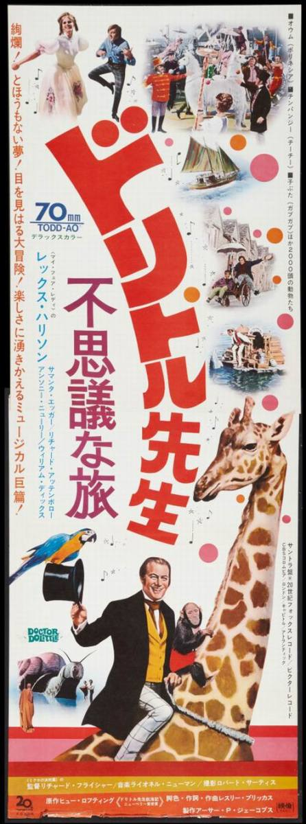 Doctor Dolittle (1967) Japanese Poster