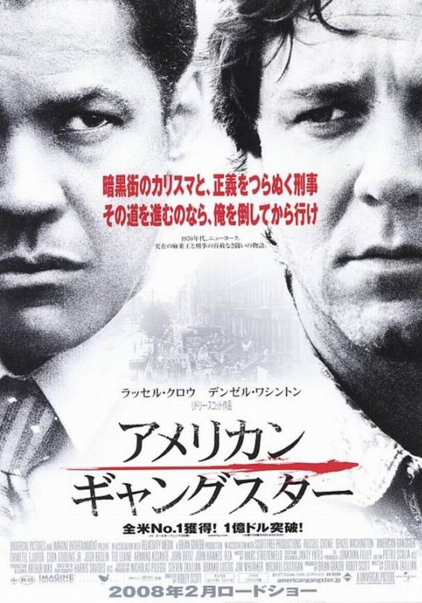 American Gangster (2007) Japanese poster
