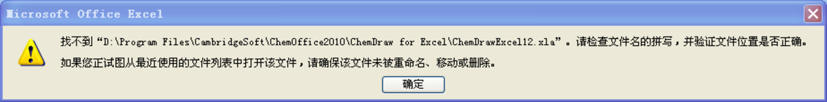 Chinese user having problems with Chem Draw uninstallation