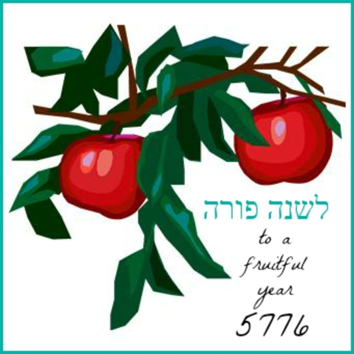 A Fruitful Jewish New Year 5776