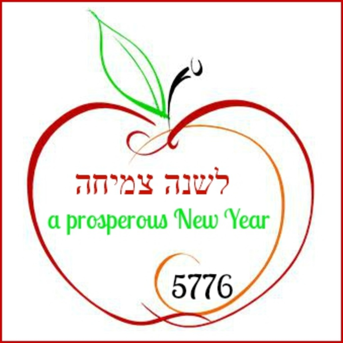 A Prosperous Jewish New Year