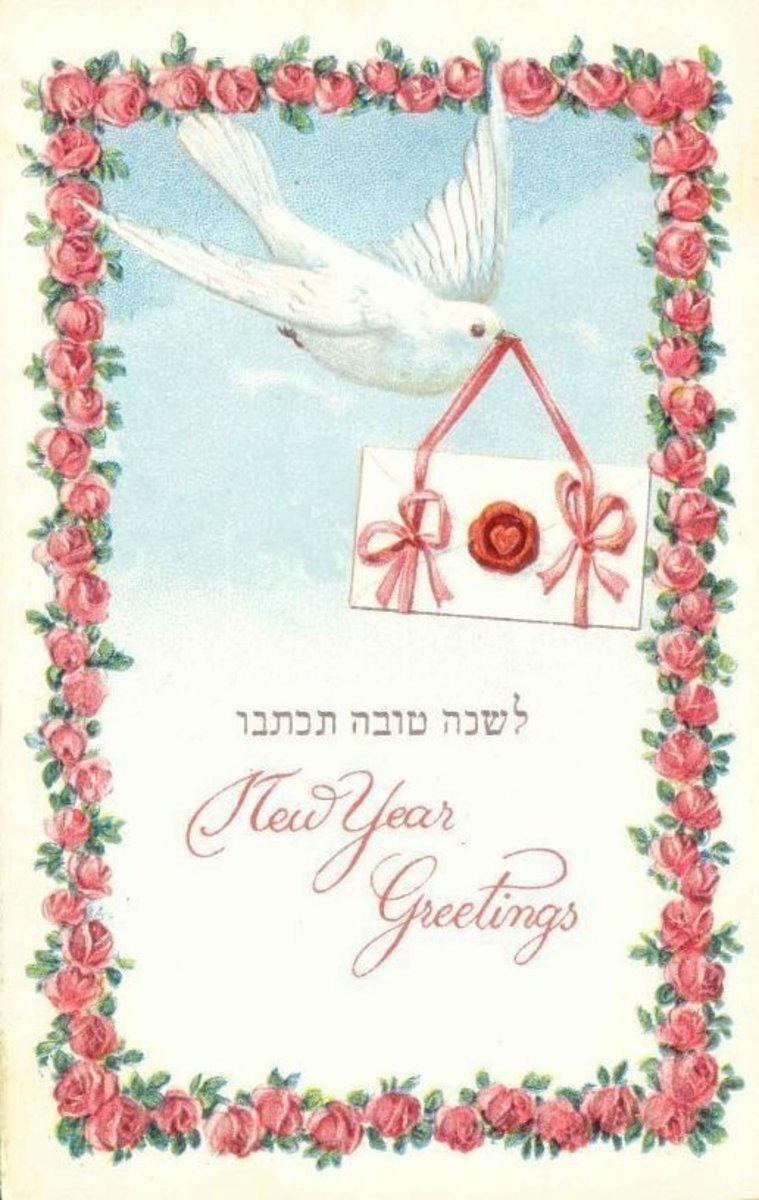 Jewish New Year Greetings