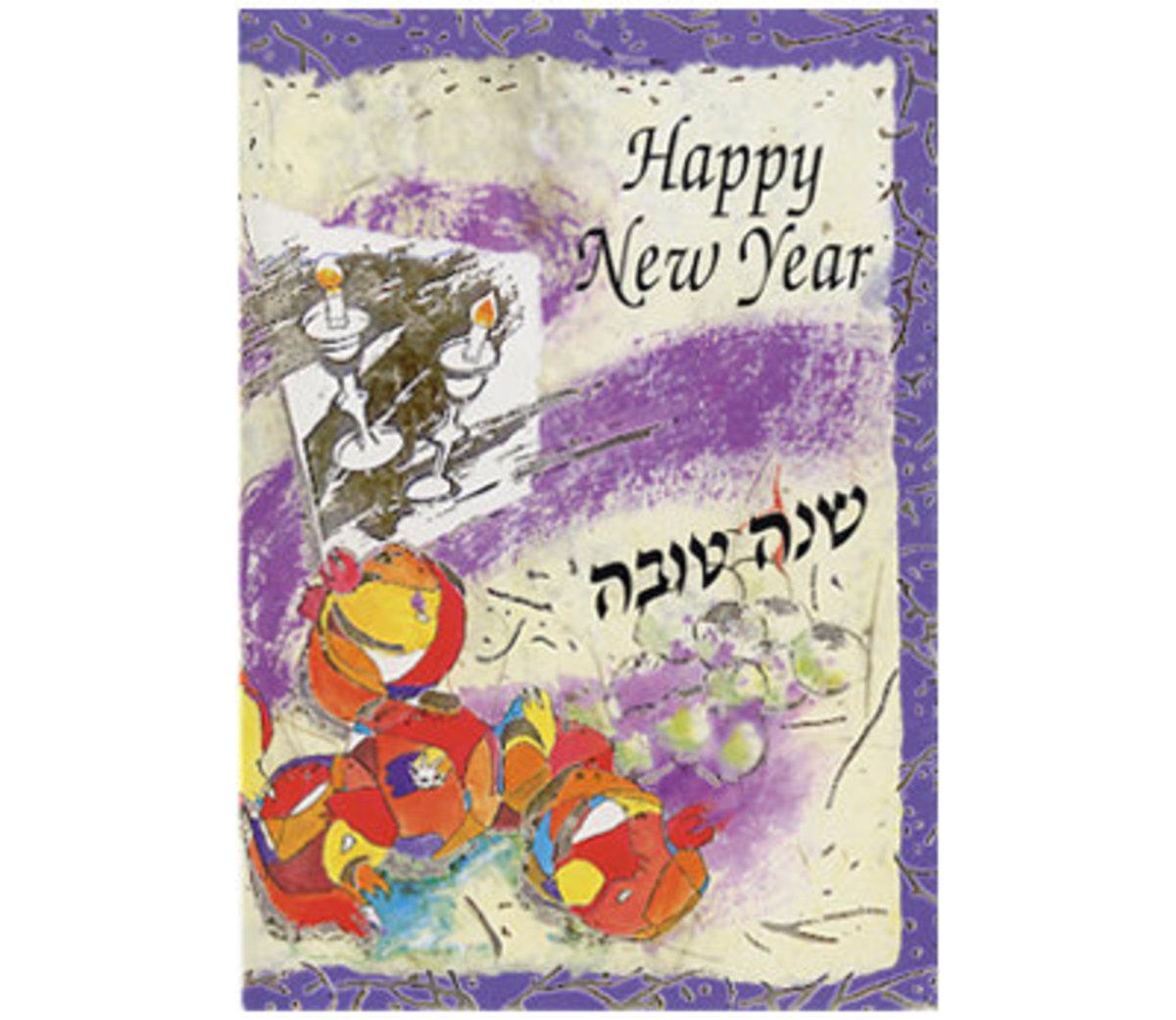 Happy Rosh Hashanah with Pomegranates