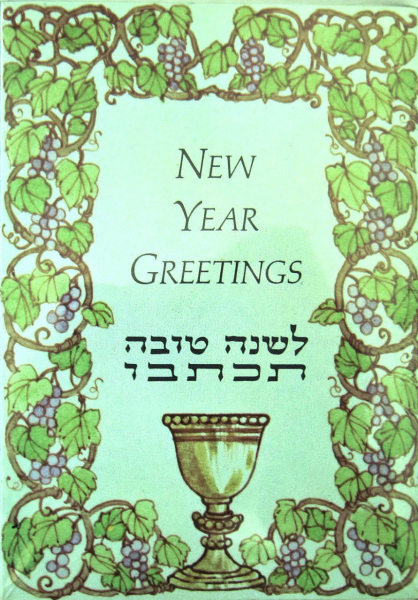'May you be inscribed for a good year' Greeting Card
