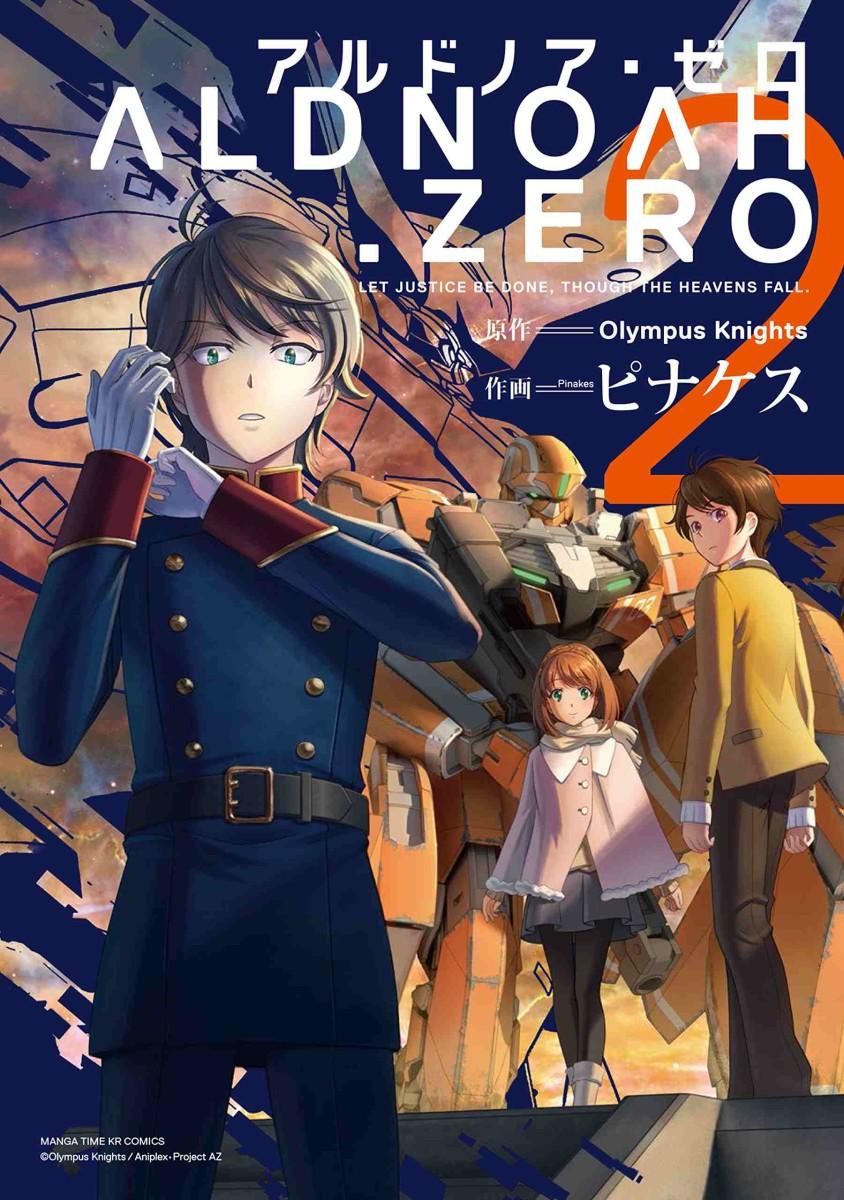 Aldnoah Zero