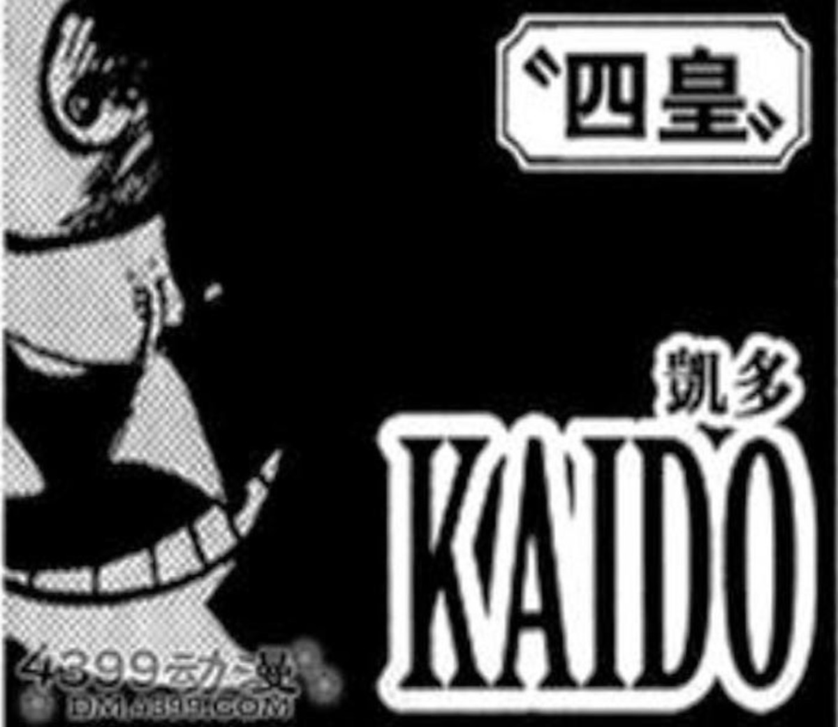 Kaido's first appearance when Garp talked about Yonko in One Piece chapter 432.