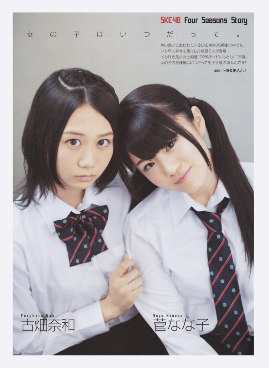 With her best friend Nanako Suga (right).