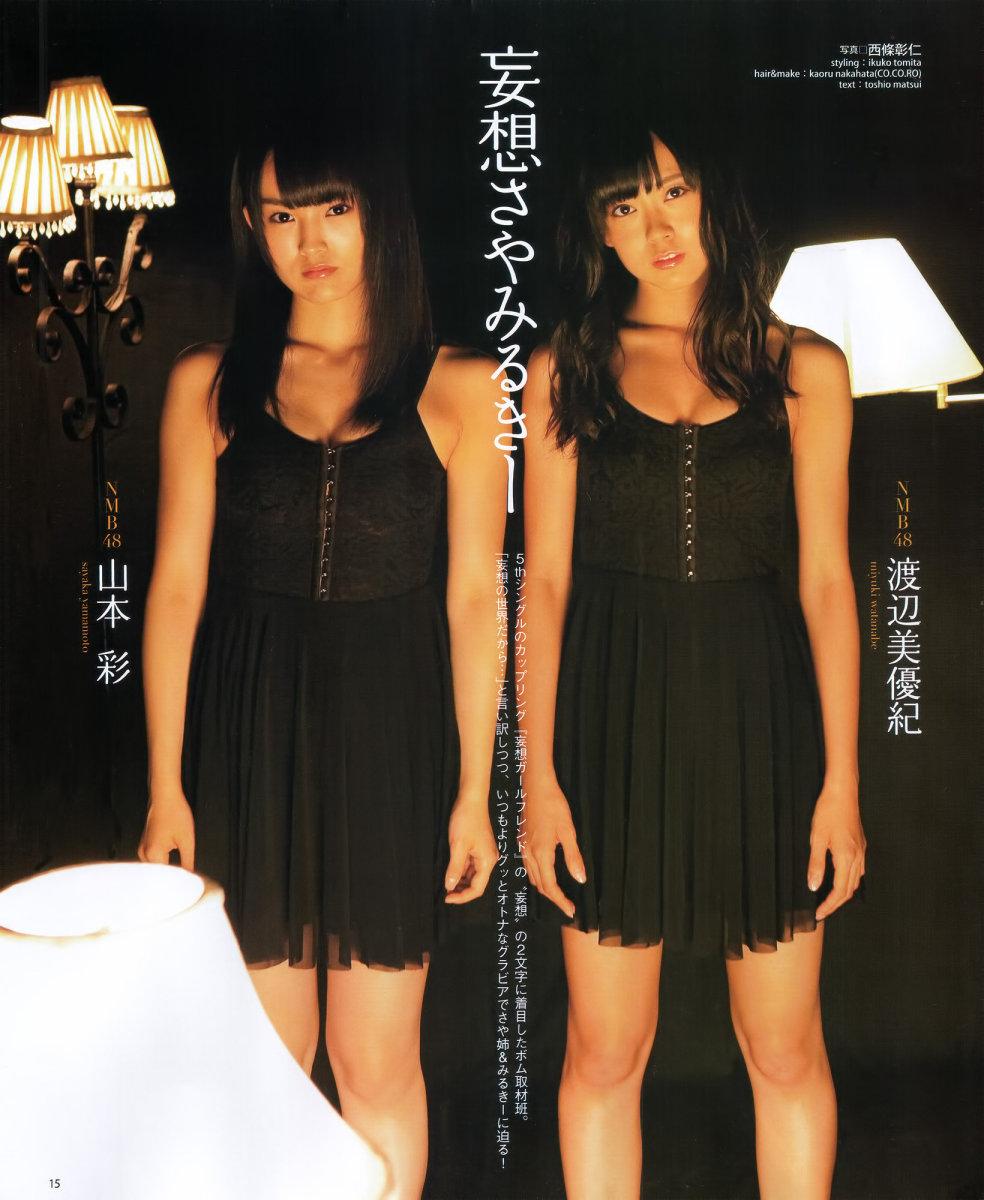 With Miyuki Watanabe (right).