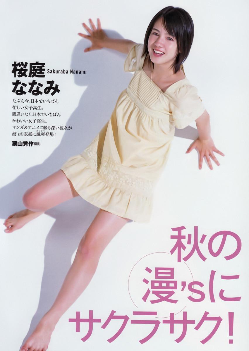 nanami-sakuraba-and-yuu-tejima-two-japanese-gravure-idols-that-deserve-attention