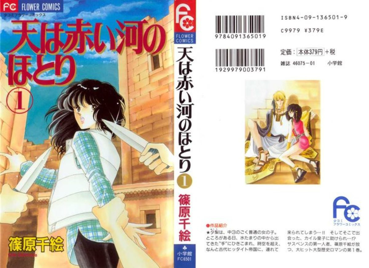 This series also features a female hero in new surroundings who has to fight to survive and regain her old life.