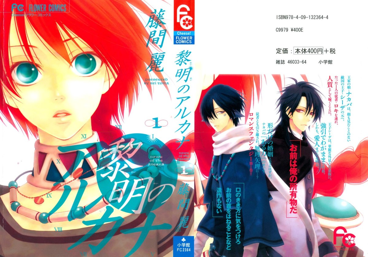 """In """"Reimei no Arcana,"""" Nakaba is a princess, like Yona, who is forced to leave her country and struggles to adapt to her new life."""