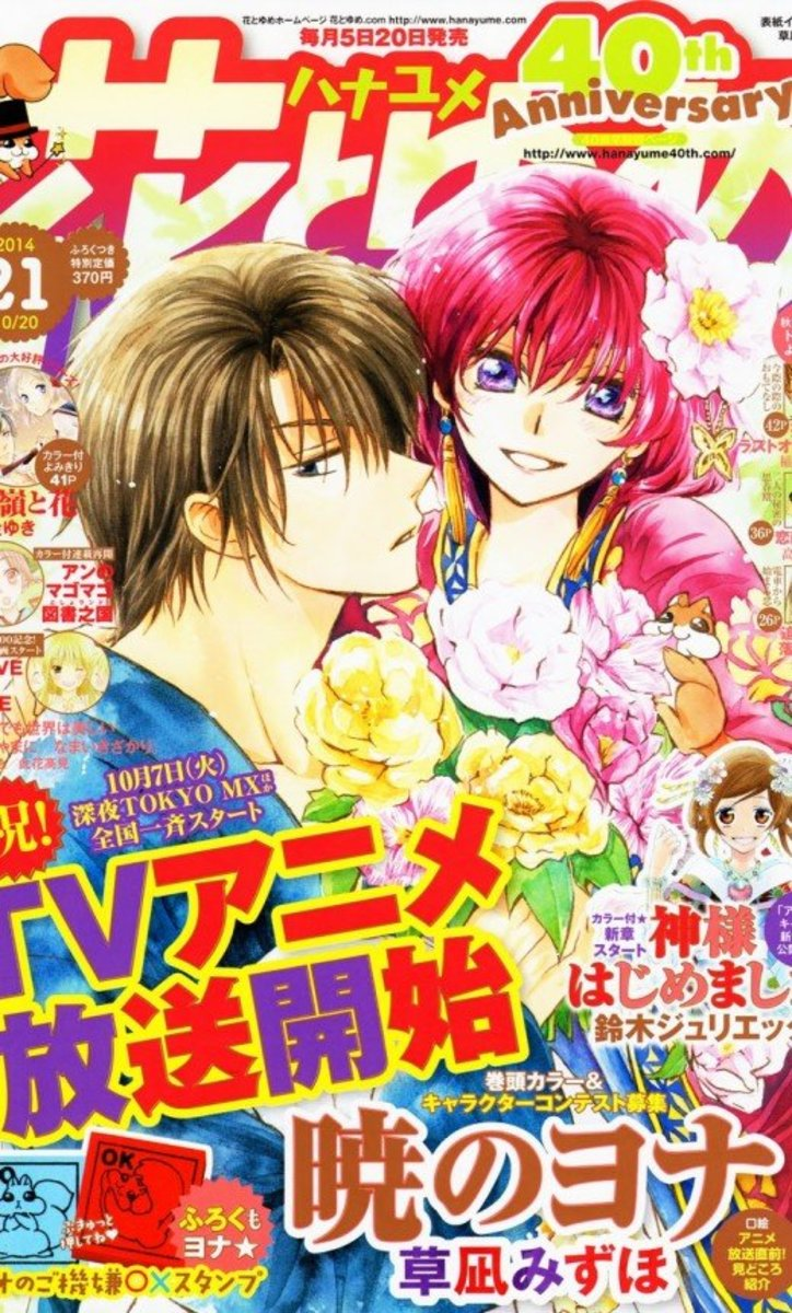 Hana To Yume cover featuring Hak and Yona of Akatsuki no Yona
