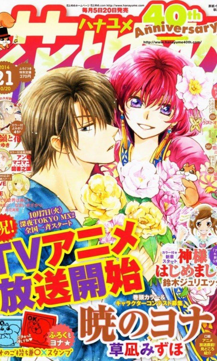 Hana To Yume cover featuring Hak and Yona of Akatsuki no Yona