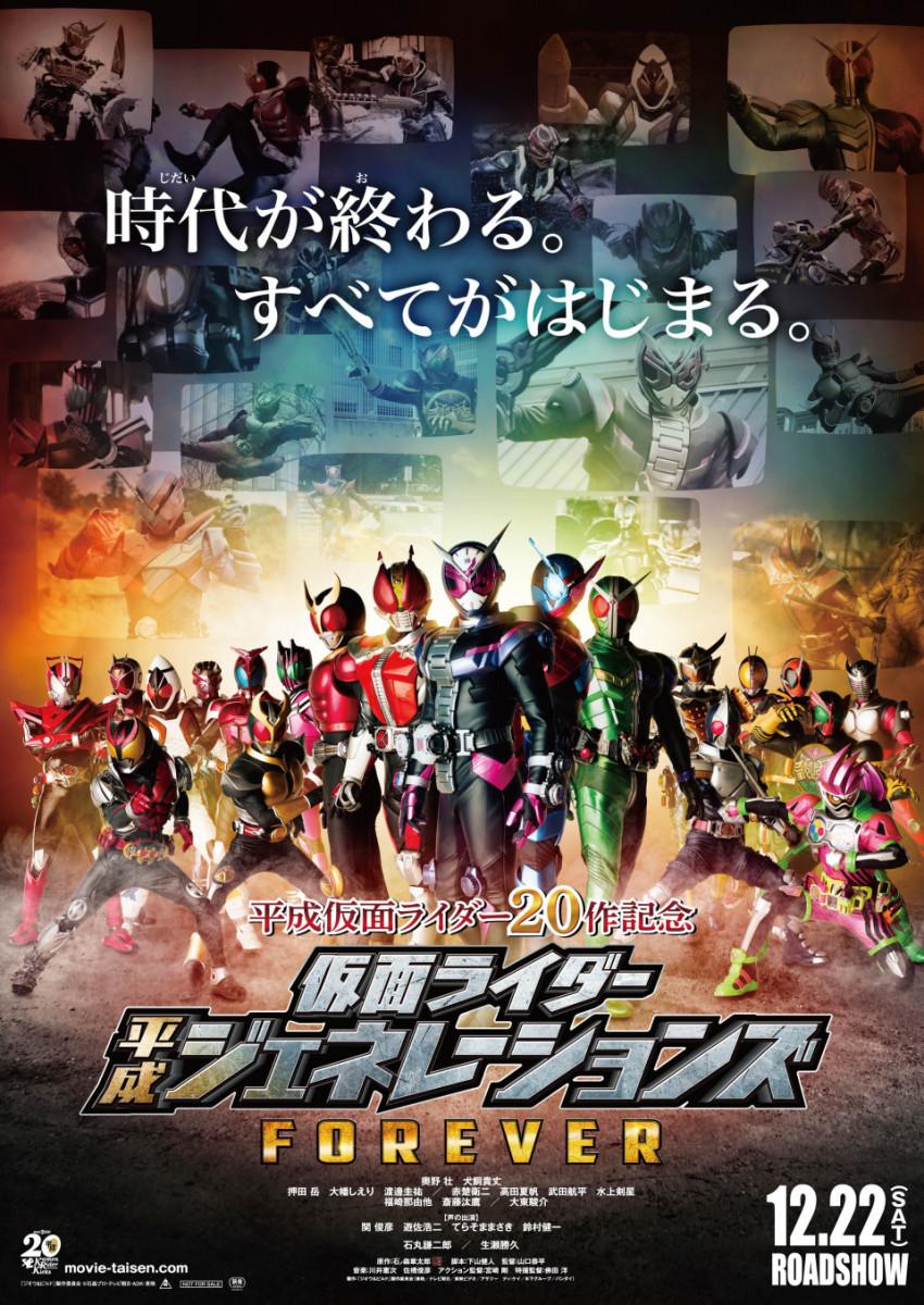 introduction-to-tokusatsu-kamen-rider-part-1