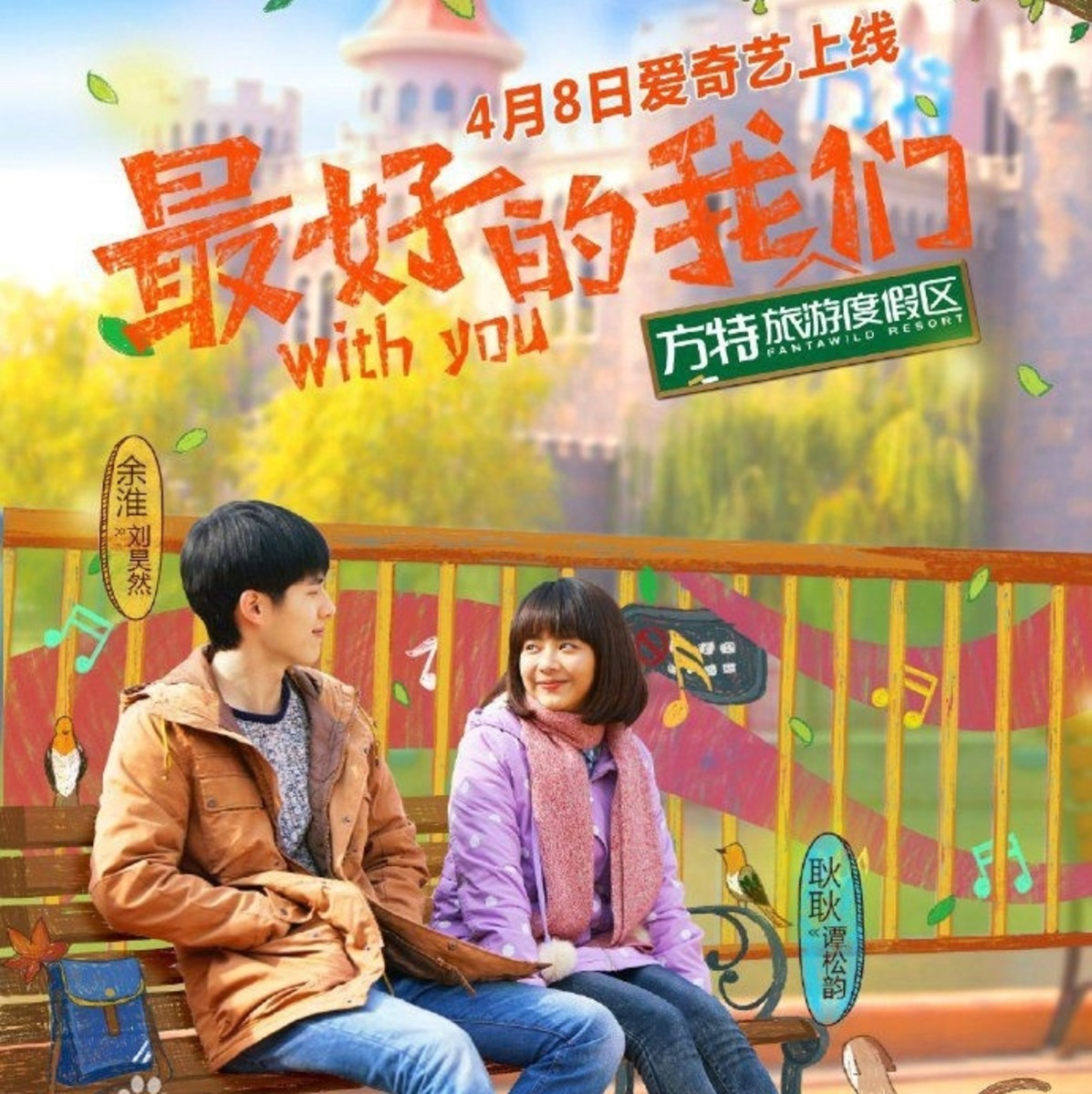With You   Top 9 Chinese Youth Romantic Dramas You Can't Miss to Watch