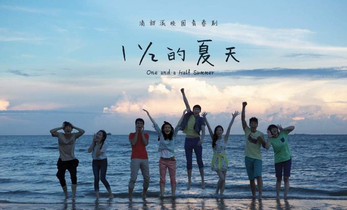 One and a Half Summer   Top 9 Chinese Youth Romantic Dramas You Can't Miss to Watch