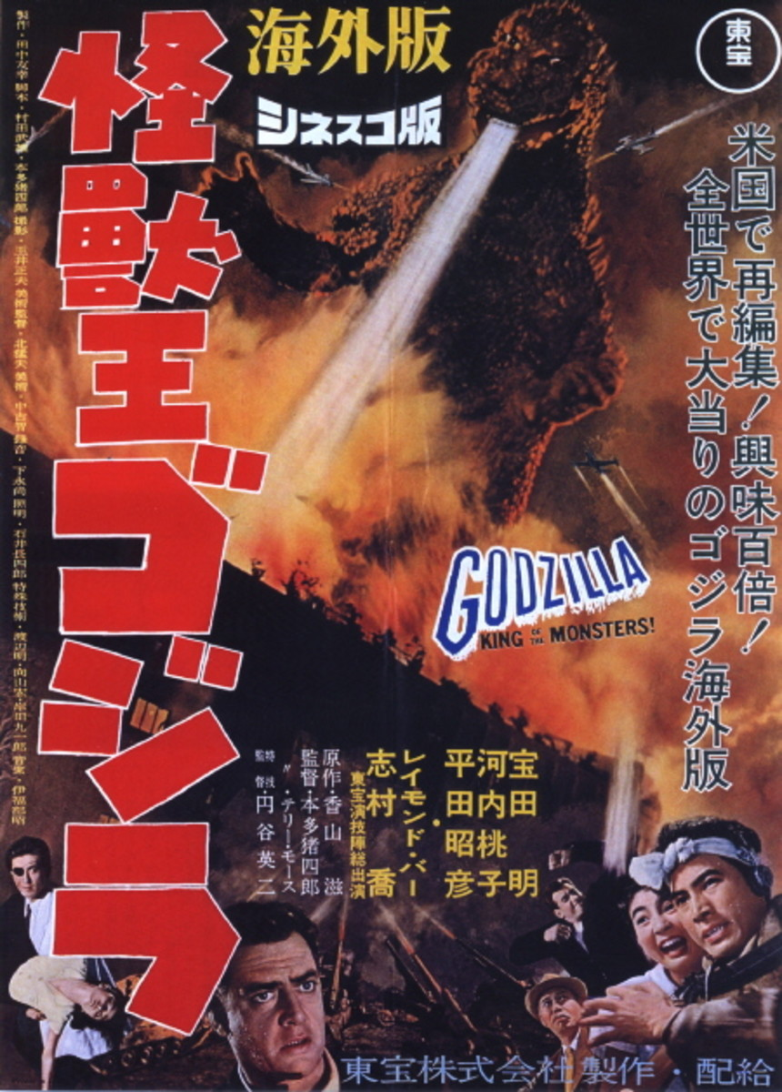 Japanese poster of the Americanized version of the original Godzilla.
